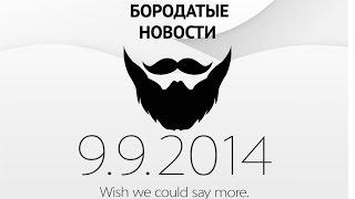 Голые знаменитости, Презентация Apple, Hyperlapse, Samsung Gear S | Бородатые Новости #34