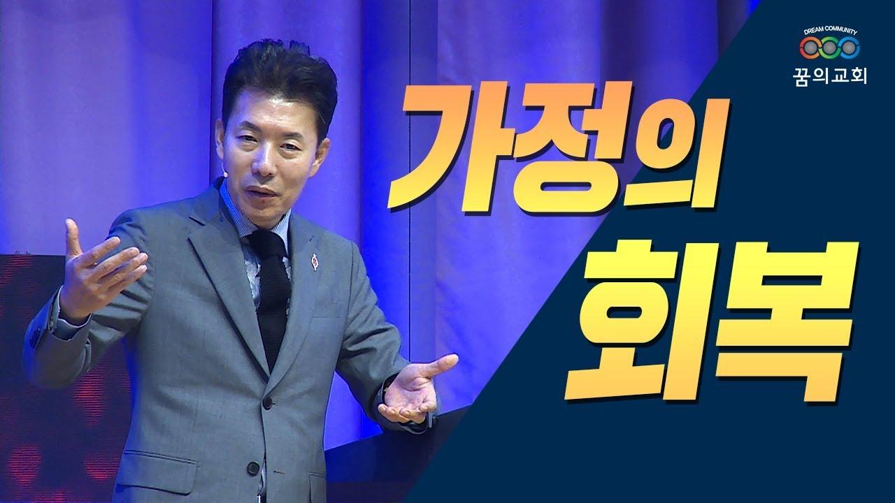 """김학중 목사 / 2019년 10월 27일/ """"믿음의 가정을 세우라"""" 안산 꿈의교회 주일 낮 설교"""
