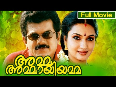 Malayalam Full Movie | Amma Ammayiyamma | HD Movie | Ft. Mukesh, Innocent, Sukanya
