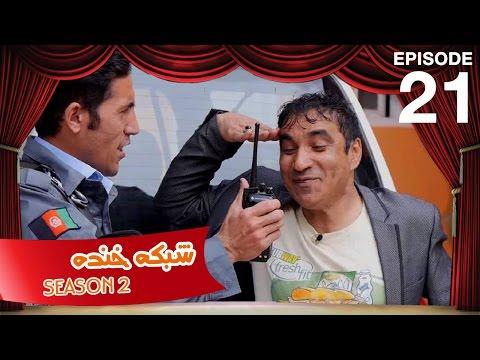 شبکه خنده - فصل دوم - قسمت بیست و یکم / Shabake Khanda - Season 2 - Ep.21