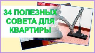 34 полезных совета по ремонту и уборке квартиры(, 2016-12-19T20:30:00.000Z)