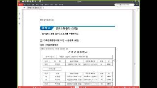 2021년 02월 10일 [오후] 4교시 _ 전산세무2…