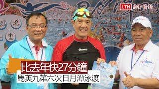 日月潭泳渡 馬英九游比去年快27分鐘