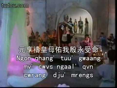 封神榜上古漢語配音 Fengsheng Bang dubbed with Old Chinese pronunciation