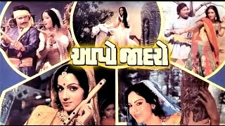 Aapo Jadro | 1979| Gujarati Full Movie | Vikram Gokhale, Sushma Verma