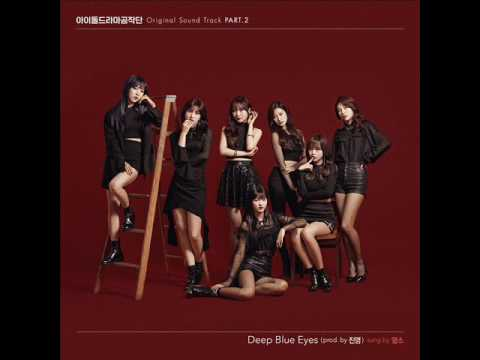 Girls Next Door - Deep Blue Eyes (Prod. By 진영) (Audio) [Idol Drama Operation Team OST Part.2]