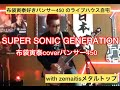 SUPER SONIC GENERATION 布袋寅泰coverパンサー450