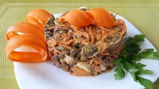 Новогодний салат из печени с корейской морковью. Простой и вкусный салат украсит праздничный стол!