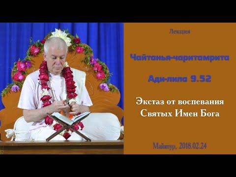 Чайтанья Чаритамрита Ади 9.52 - Чайтанья Чандра Чаран прабху