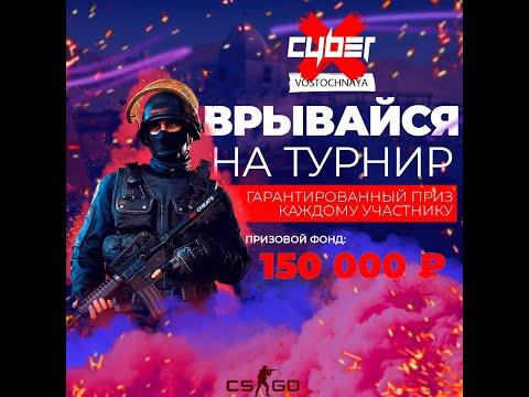большой турнир по CSGO 5 / 5 No name vs Neon GG