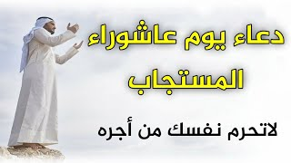 دعاء يوم عاشوراء مكتوب اجمل أدعية صيام عاشوراء افضل أدعية اليوم العاشر من محرم Youtube