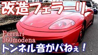 【社長の車シリーズ】トンネル音がパねぇ!改造フェラーリ360モデナ(MT)を取材してみた!customFerrari360modena