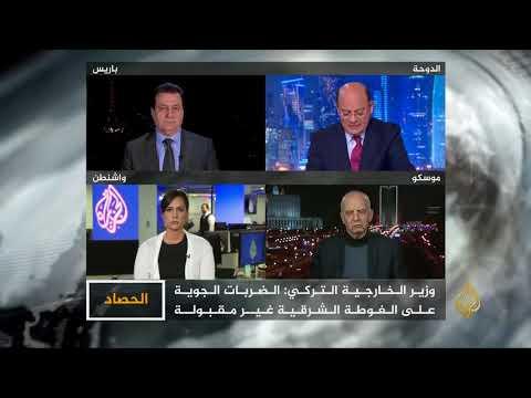 الحصاد- الغوطة الشرقية.. تصويت في مجلس الأمن  - نشر قبل 8 ساعة