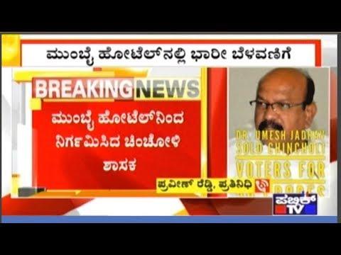 Umesh Jadhav Dumps Yeddyurappa's Offer & Takes U-Turn From Mumbai To Chincholi