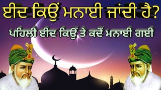 History of Eid !! Eid ਕਿਉਂ ਮਨਾਈ ਜਾਂਦੀ ਏ !! Celebration of Eid !! Eid ul fitar !! Fakiri Rang