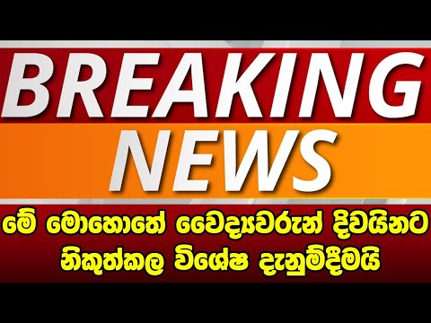 BREAKING NEWS | here is special notice given by the doctors | hiru ada news
