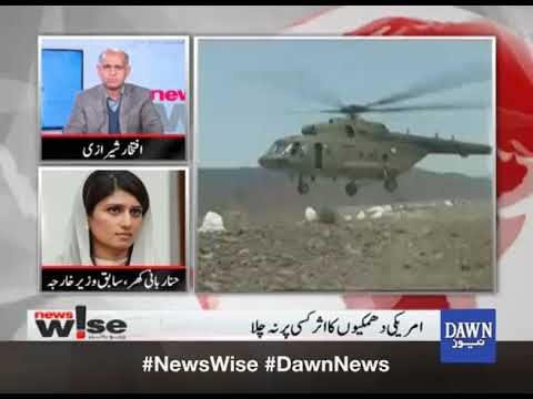 Newswise - 22 December, 2017 - Dawn News