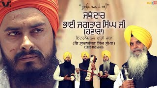 Jathedar Bhai Jagtar Singh Ji Hawara - Full Video 2018 by Giani Sukhnaranjan Singh Summan