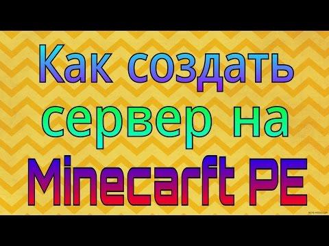 Создаём бесплатный сервер в Minecraft PE