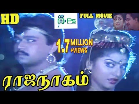 Raja Naagam || ராஜநாகம் || Arjun,MalaSri,In Super Hit DevotionalTamil Full Movie