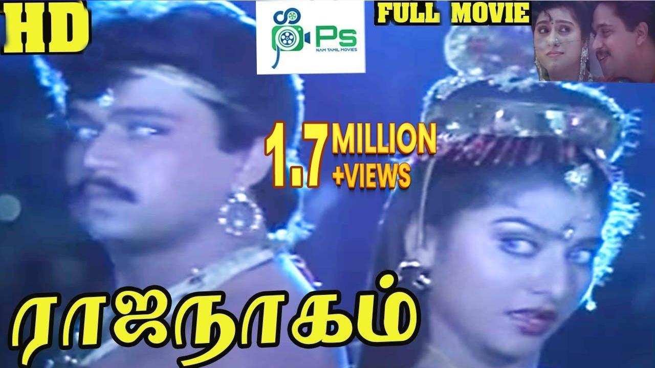 Download Raja Naagam || ராஜநாகம் || Arjun,MalaSri,In Super Hit DevotionalTamil Full Movie