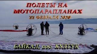 Полеты Иркутской Федерации СЛА на Байкале около поселка Култук