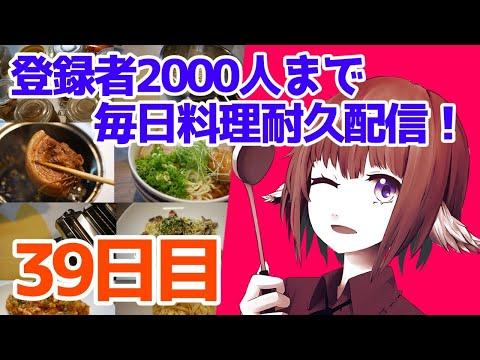 【#エスプレキッチン2000人耐久 39日目】レーズンパン捏ねて焼きたい!🥖【#料理配信】
