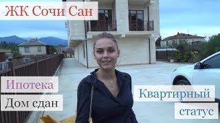 Купить квартиру в Сочи / ЖК Сочи Сан / Недвижимость в Сочи
