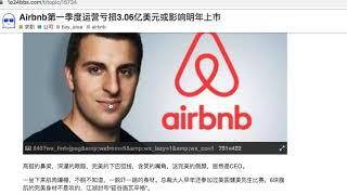 Gambar cover Airbnb会是下一个WeWork吗?