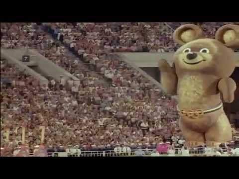 До свиданья, наш ласковый мишка! (Церемония закрытия XXII летних Олимпийских игр в Москве1980)