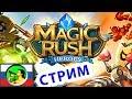 Magic Rush БАШЕННАЯ ЗАЩИТА @ Tower Defence (TD)