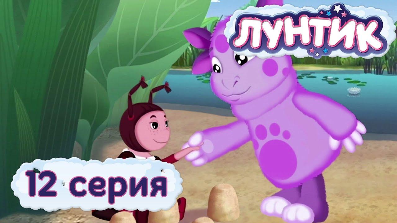 Лунтик - 12 серия. Мила