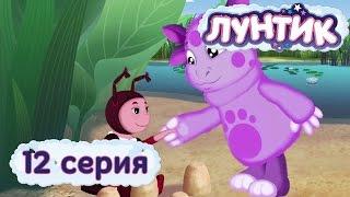 Лунтик и его друзья - 12 серия. Мила
