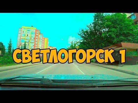 Светлогорск1 Svetlogorsk (Rauschen) Калининградская область, новостройки, цены, лето2019
