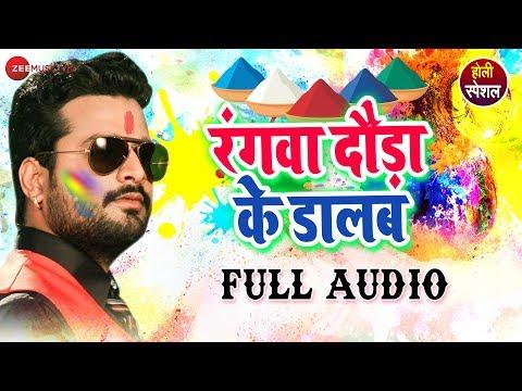 रंगवा दौड़ा के डालब Rangwa Dauda K Daalab - Full Audio | Ritesh Pandey & Antara Singh Priyanka