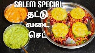 #streetfood Thattu Vadai Set Recipe || Thattu Vadai Set Chutney Recipe in Tamil