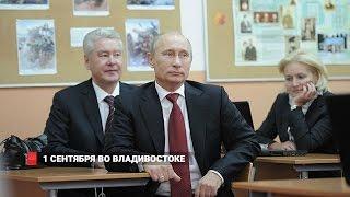 В какую школу Владивостока приехал Владимир Путин?