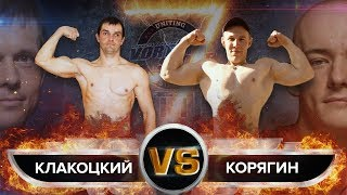 БРАТ ШРЕДДЕРА VS УЧЕНИК БЛУДА! ПАВЕЛ КЛАКОЦКИЙ VS АЛЕКСАНДР КОРЯГИН! VORTEX SPORT BATTLE № 47