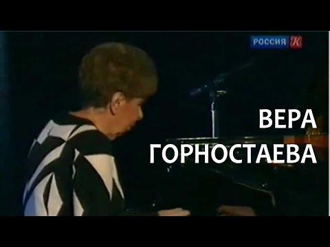 Линия жизни. Вера Горностаева. Канал Культура