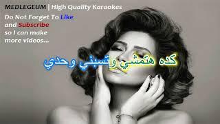 Karaoke | Shireen Keda Ya Albi - Medlegeum
