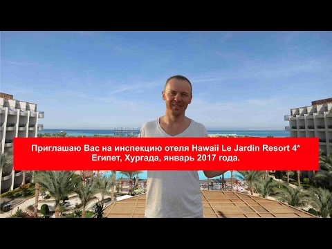 Осмотр отеля Hawaii Le Jardin Aqua Park Resort 4* (Гавайи ле жардин 4*)  Египет, Хургада 17.