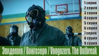 Эпидемия / Вонгозеро / Vongozero. The Outbreak / 1, 2, 3, 4, 5, 6, 7, 8, 9 серия / сюжет, анонс