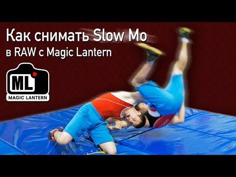 Как снимать качественное Slow Mo в RAW с Magic Lantern