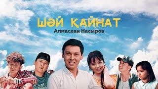 Алмасхан Насыров - Шәй қайнат