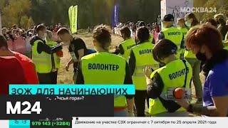 """В Москве состоялся кросс """"Лисья гора"""" - Москва 24"""