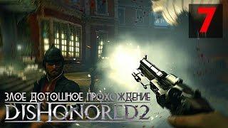 ОГРАБЛЕНИЕ МАГАЗИНА! ● Dishonored 2: Злое Прохождение #7