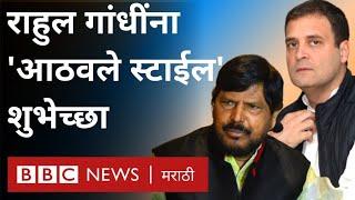 Ramdas Athawale wishing Rahul Gandhi | रामदास आठवलेंच्या शुभेच्छांमुळे लोकसभेत हास्यकल्लोळ