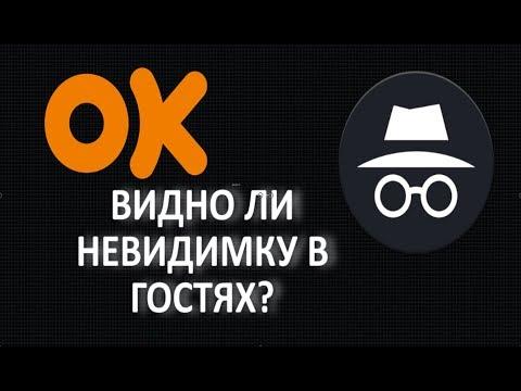 Видно ли невидимку в гостях в Одноклассниках: Включаем режим Инкогнито!