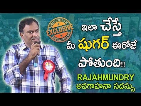 Sugar Reversal Will Happen Today Itself | Rajahmundry Avagahana Sadassu | Gold Star Entertainment