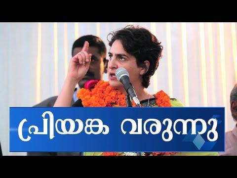 Priyanka Gandhi To Become AICC General Secretary